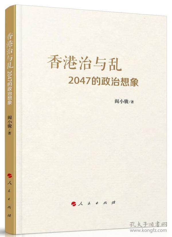 香港治与乱-2047的政治想象