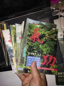 气功杂志1997年1---12期缺第11期,共11本