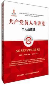 共产党员人生讲堂:个人品德课
