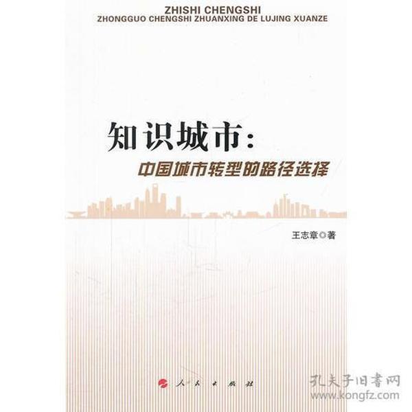 知识城市:中国城市转型的路径选择