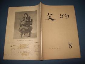 文物-1972-8-16开