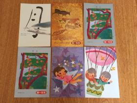 70年代日本明信片6枚合售