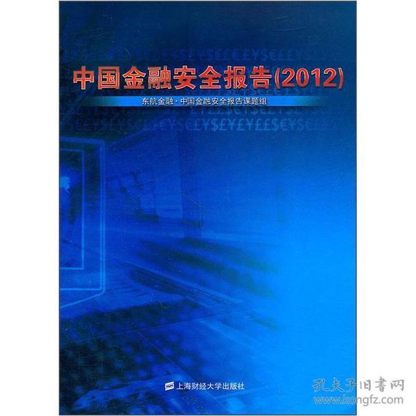 9787564213060中国金融安全报告(2012)