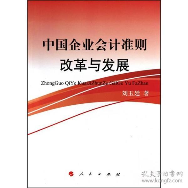 中国企业会计准则建设与发展