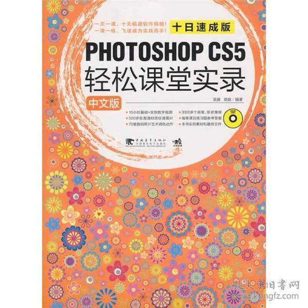 中文版Photoshop cs5 中文版轻松课堂实录十日速成版(1DVD)