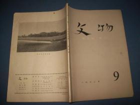 文物-1972-9-16开