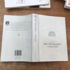 信仰、革命与权力秩序:中国宗教社会学研究