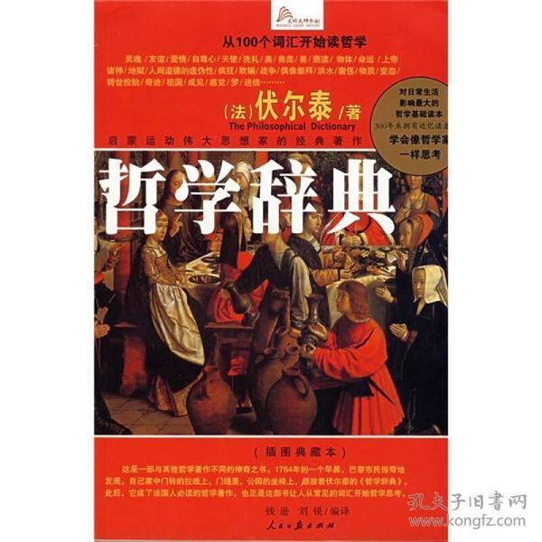 文化伟人代表作图释书系:哲学辞典