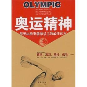 奥运精神  用奥运故事激励员工的最佳读本