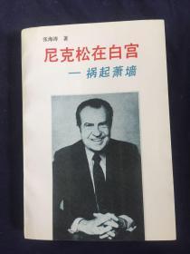 尼克松在白宫-祸起萧墙