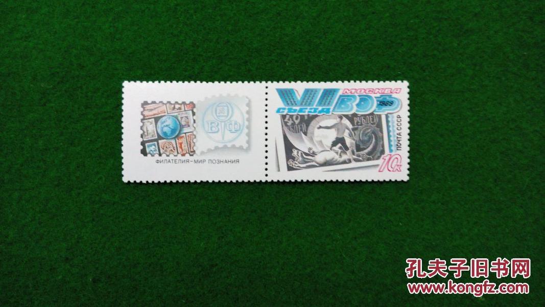 苏联集邮日