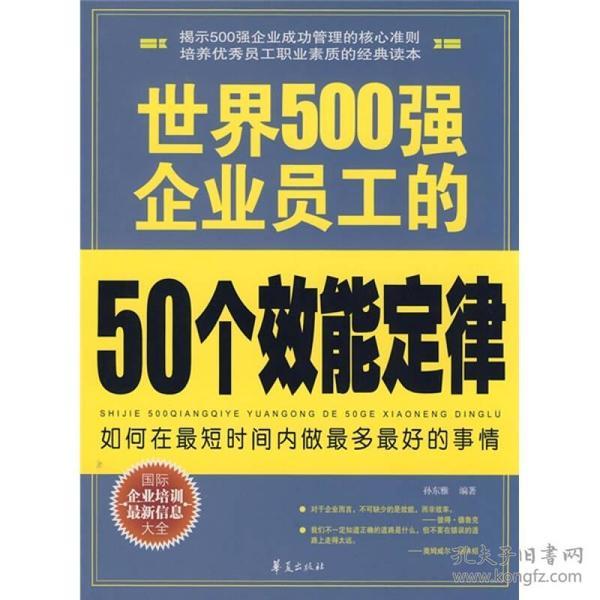 世界500强企业员工的50个效能定律
