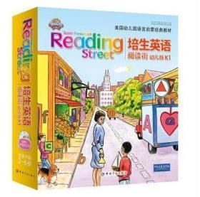 英语培生互动街:音频版.K1(阅读高清+附赠幼儿vb视频教程图片