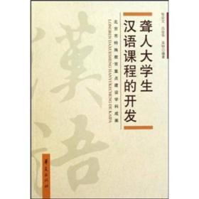 聋人大学生汉语课程的开发