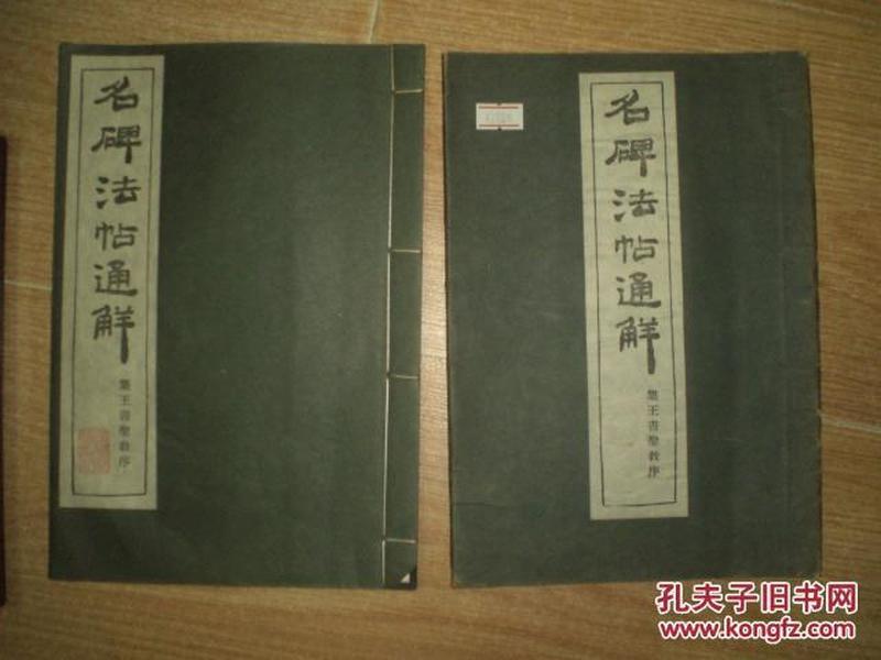 名碑法帖通解--集王书圣教序(昭和31年1版1印)带外函套