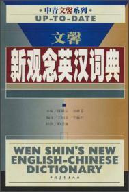 文馨新观念英汉词典