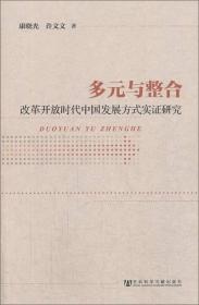 多元与整合:改革开放时代中国发展方式实证研究