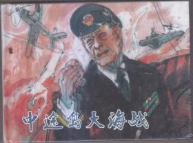 中途岛大海战  斯库台三英雄 精装32开连环画 两册合售  中途岛大海战 全新未开封