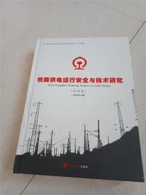 铁路供电运行安全与技术研究(2016版)