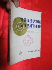 计量经济学方法软件包操作手册