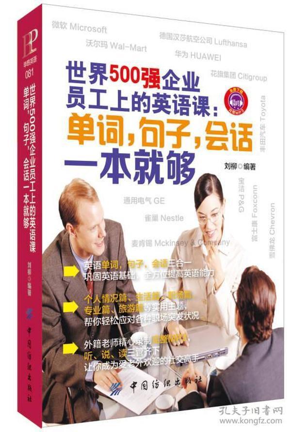 世界500强企业员工上的英语课:单词,句子,会话一本就够