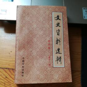 文史资料选辑合订本第12册