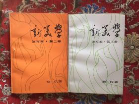 同一上款:新美学 改写本 【第二卷  第三卷为签赠本】