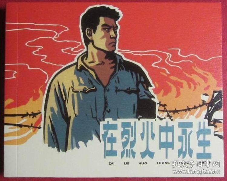 连环画《 在烈火中永生》张仁康 端木勇 任伯宏 任伯言 绘画,60开本,上海人民美术出版社,一版一印 。