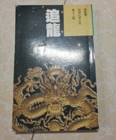 卫斯理科幻小说系列:追龙  52