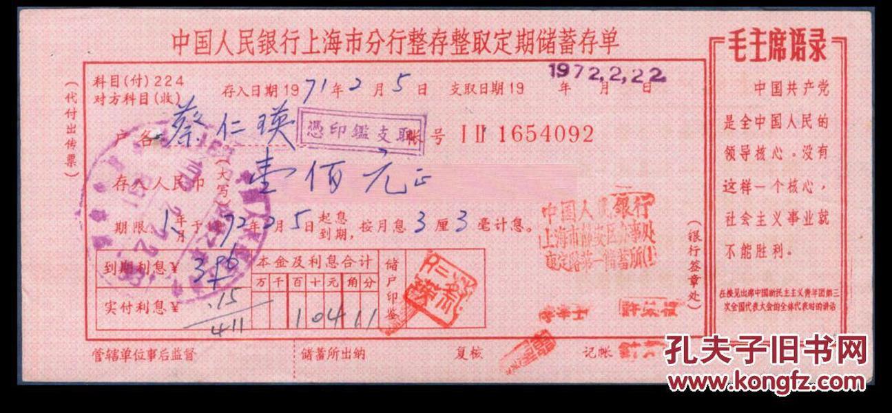 """[BG-D5]上海市整存整取定期储蓄存单300元4021/毛主席语录:中国共产党是全中国人民的领导核心,……/静安区S宋国荣,17.5X7.5厘米,背印""""请储户注意""""6行文字,有装订孔。图片代用,如有需要再提供实物图片。爱好者如能在此发现家人当年存单实在是可遇而不可求的幸事!"""