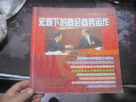 宏观下的商会运作(2012两会专刊)
