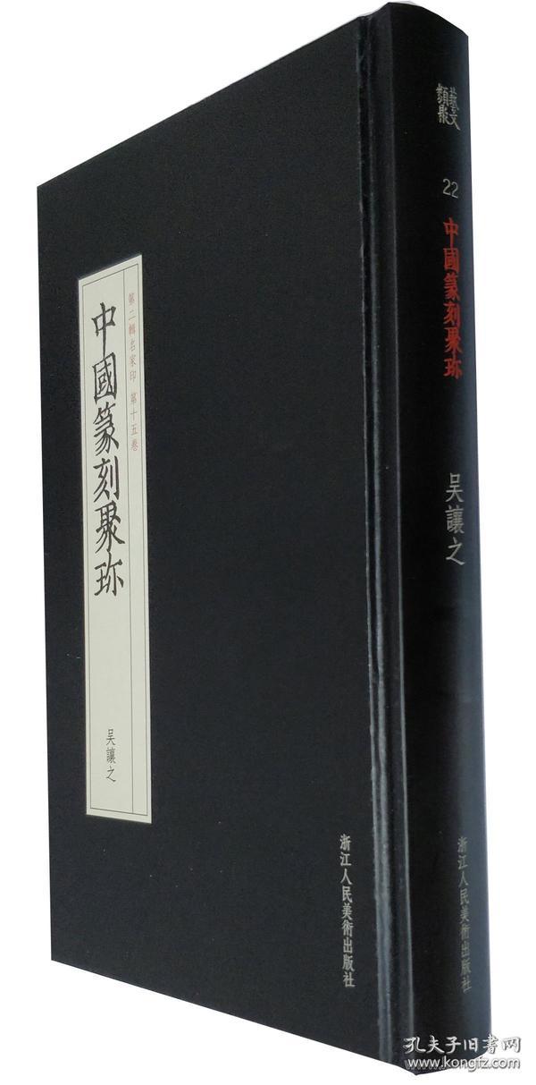 吴让之(中国篆刻聚珍 第二辑 名家印第15卷 精装 全一册)