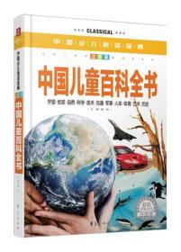 中国少儿必读金典:中国儿童百科全书(彩色金装大全)(注音版)