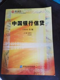 中国银行信贷:2005年版