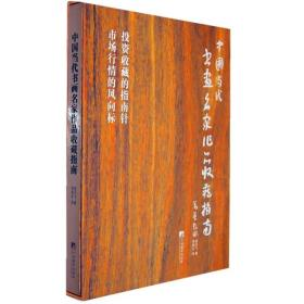 中国当代书画名家作品收藏指南