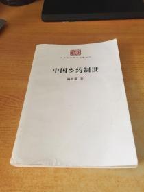 中国乡约制度