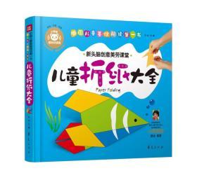 文轩出品 中国儿童基础阅读第一书 新头脑创意美劳课程 儿童折纸大全