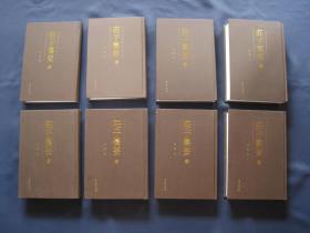 庄子纂要  精装本全八册  学苑出版社2012年一版一印  私藏全新
