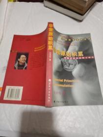 非常原始积累,中国企业家的骑士时代