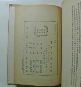 【民国版】中古世界史(全一册)