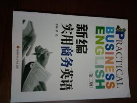 新编实用商务英语(第2版)