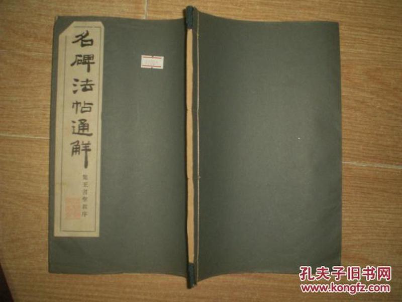 名碑法帖通解--集王书圣教序(昭和24年1版1印)