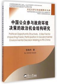 正版包邮a.中国公众参与政府环境决策的政治机会结构研究.9787551707589.S0202H