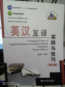 高校英语选修课系列教材:英汉互译实践与技巧(第4版)