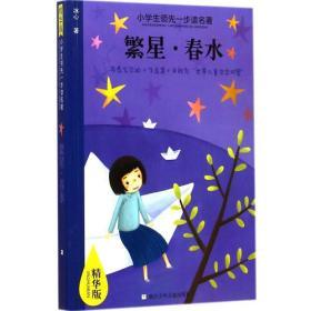 小学生领先一步读名著·精华版:繁星·春水