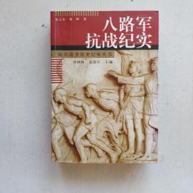 《八路军抗战纪实》(抗日战争历史纪实丛书)