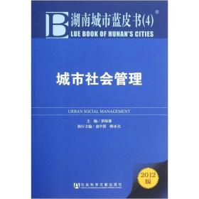湖南城市蓝皮书(4):城市社会管理(2012版)