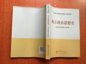 西方政治思想史 -马克思主义理论研究和建设工程重点教材