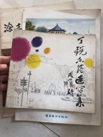 丁锐香港速写集