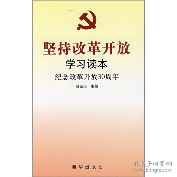 坚持改革开放学习读本:纪念改革开放30周年